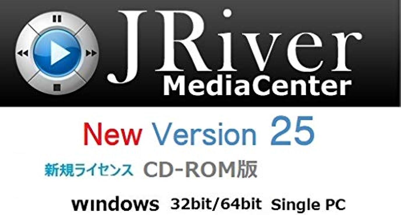 本部相互接続投獄最新 JRiver Media Center Ver25 Windows版 ライセンス&ソフトウェア