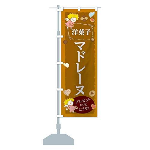 マドレーヌ のぼり旗 サイズ選べます(ジャンボ90x270cm 左チチ)