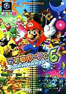 マリオパーティ6 (ワンダーライフスペシャル―任天堂公式ガイドブック)