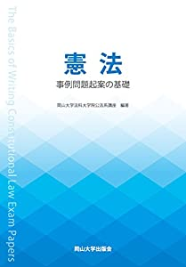 Book's Cover of憲法 事例問題起案の基礎