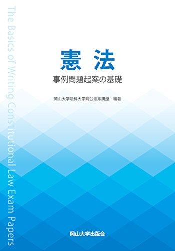 憲法 事例問題起案の基礎 (岡山大学版教科書)