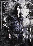 ゴールデンボンバー 喜矢武豊主演舞台 「ふしぎ遊戯」 DVD