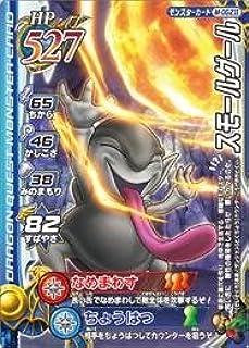 ドラゴンクエスト モンスターバトルロードII LEGEND 第三弾 スモールグール 【ラミ】 M-062II(モンスターバトルロードビクトリー対応)