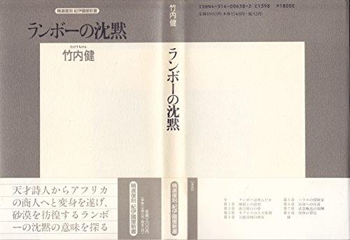 ランボーの沈黙 (精選復刻紀伊国屋新書)
