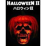 ハロウィン II (Halloween II) (字幕版)