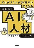 超実践! AI人材になる本-プログラミング知識ゼロでもOK