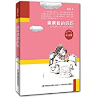 Kiss my mom (Picked) famous inspirational masterpieces(Chinese Edition)