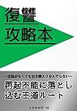 復讐攻略本~再起不能に落とし込む王道ルート~
