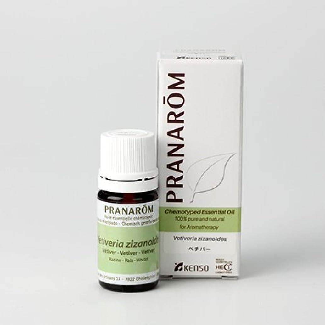 悪い気絶させるテロプラナロム ( PRANAROM ) 精油 ベチバー 5ml p-187
