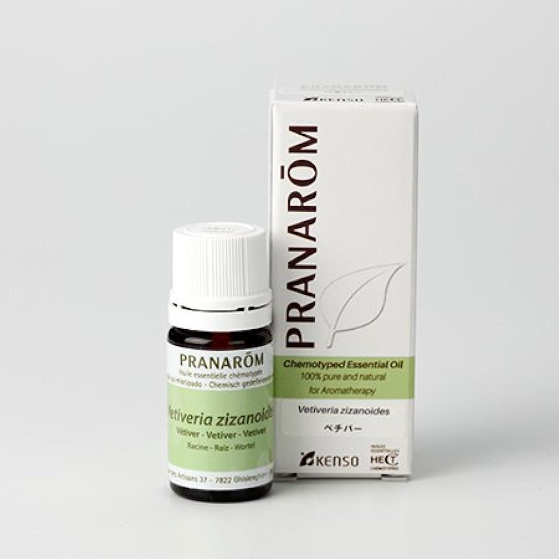 蚊慰め柔和プラナロム ( PRANAROM ) 精油 ベチバー 5ml p-187