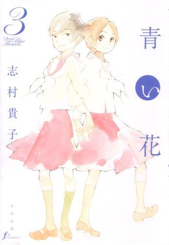 青い花 3巻 (Fx COMICS)
