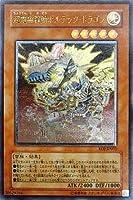 EOJ-JP031 ULR 超電磁稼動ボルテック・ドラゴン【遊戯王シングルカード】