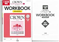 CROWN English Communication I New Edition WORKBOOK ADVANCED