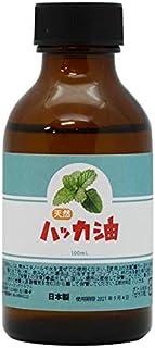 日本製 天然ハッカ油(ハッカオイル) 100ml 中栓付き