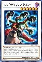遊戯王カード 【レプティレス・ラミア】 DE04-JP067-N ≪デュエリストエディション4 収録カード≫