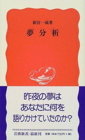 夢分析 (岩波新書)