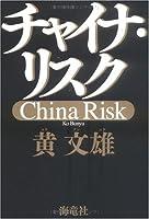 チャイナ・リスク
