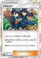 ポケモンカードゲーム/PK-SM10a-054 フウとラン TR