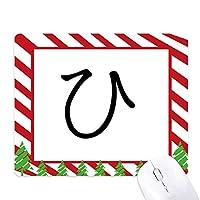 日本語の片仮名文字ひ ゴムクリスマスキャンディマウスパッド