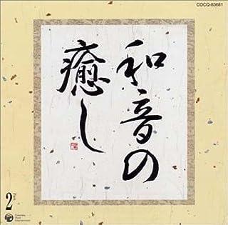 和音の癒し(2)