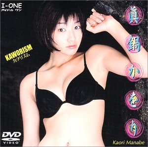 眞鍋かをり : KAWORISM [DVD]