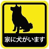 車用 ステッカー 家に犬がいます 柴犬 耐候性 耐水 13.5cm