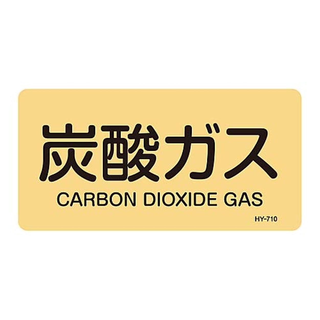 手錠一杯メトリックJIS配管識別明示ステッカー<ヨコタイプ> 「炭酸ガス」 HY-710L/61-3405-08
