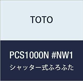 TOTO シャッター式ふろふた PCS1000N #NW1