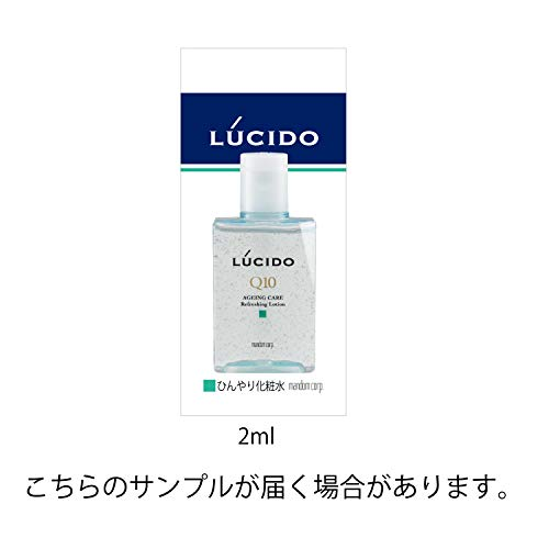 LUCIDO(ルシード)【医薬部外品】薬用トータルケア乳液無香料セット100ml+サンプル付(乳液2ml)