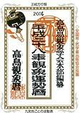 観象運勢暦〈平成28年〉