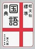 旺文社標準国語辞典 第八版