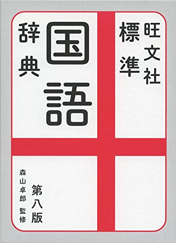 旺文社標準国語辞典 第八版の詳細を見る