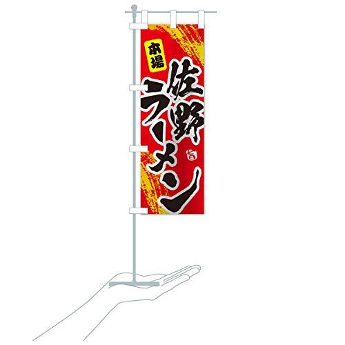 卓上ミニ佐野ラーメン のぼり旗 サイズ選べます(卓上ミニのぼり10x30cm 立て台付き)