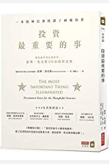 The Most Important Thing Illuminated: Uncommon Sense for the Thoughtful Investor 投資最重要的事:一本股神巴菲特讀了兩遍的書 (Chinese edition) by Howard Marks 霍華.馬克斯 Paperback