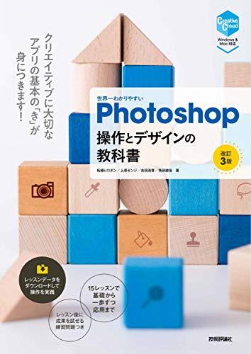 世界一わかりやすいPhotoshop 操作とデザインの教科書 [改訂3版]の詳細を見る