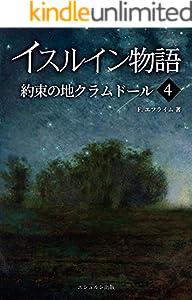 イスルイン物語 約束の地クラムドール〈4〉 (エシュルン聖書ファンタジー)