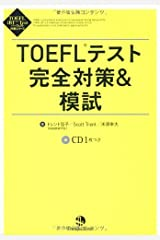 TOEFLテスト完全対策&模試 (TOEFL iBT Test パーフェクト対策シリーズ) 単行本(ソフトカバー)