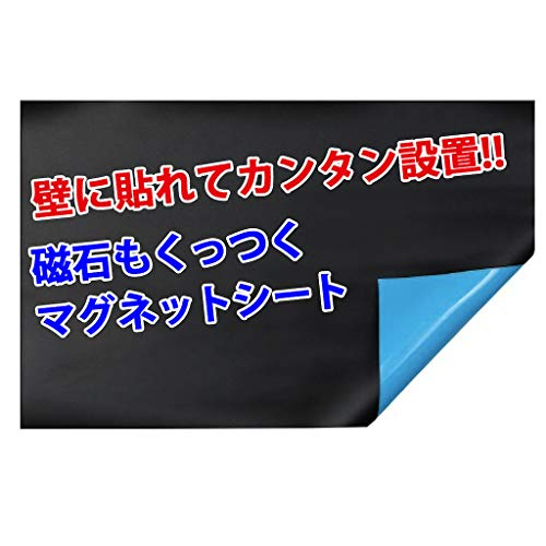 imainurama マグネットボード ウォールステッカー ホワイトボード シート 壁紙 会議室 ミーティング 落書き (黒, 約60cm×100cm)