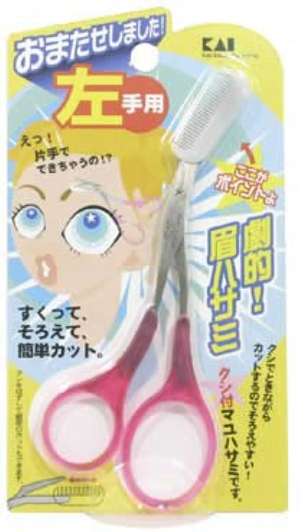 クーポンアート小麦粉クシ付きマユハサミ (左手用) ピンク