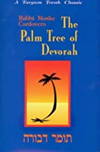 The Palm Tree of Devorah (English and Hebrew Edition)