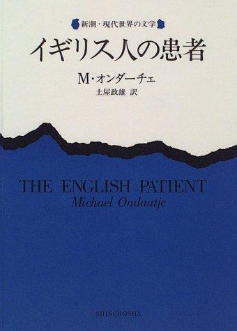 イギリス人の患者 (新潮・現代世界の文学)