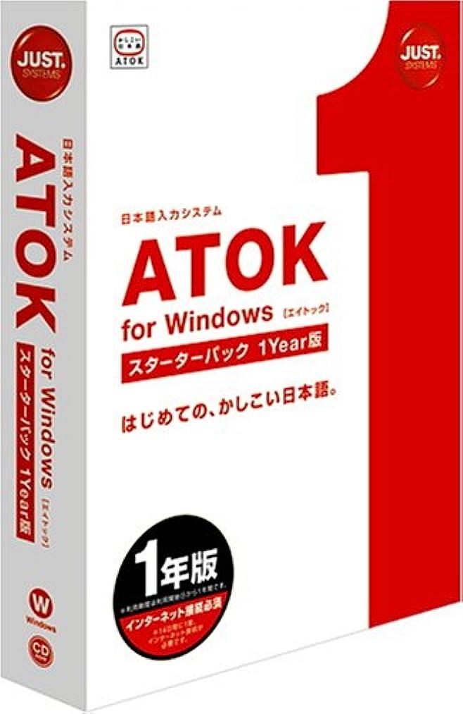 大脳美しい洋服ATOK for Windows スターターパック 1Year版