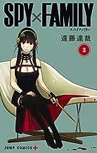 スパイファミリー SPY×FAMILY コミック 1-3巻セット