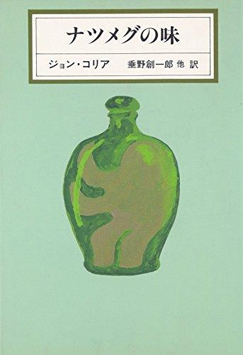 ナツメグの味 (KAWADE MYSTERY)