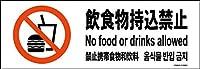 標識スクエア「 飲食物持込禁止 」【ステッカー シール】ヨコ・小190×65mm CFK6059 20枚組