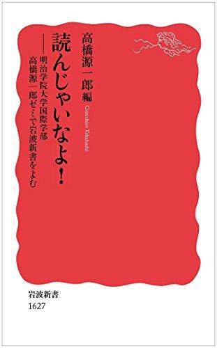 読んじゃいなよ!――明治学院大学国際学部高橋源一郎ゼミで岩波新書をよむ