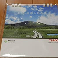 限定東京電力卓上カレンダー2021美しい尾瀬の花物語 尾瀬国定公園