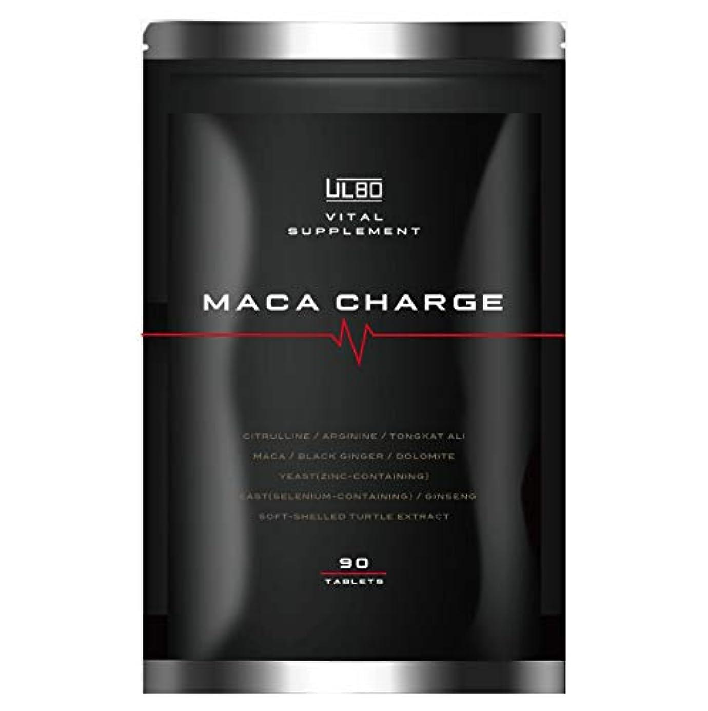ケイ素パトロンドックULBO MACA CHARGE シトルリン アルギニン 亜鉛 マカ 厳選10種類 90粒 日本製
