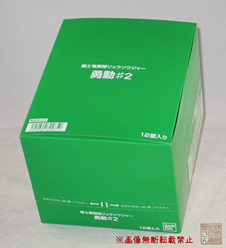 (お菓子なし)1BOX(12個入り)バンダイ『騎士竜戦隊リュウソウジャー 勇動#2』