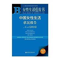 中国女性生活状况报告(2016版No.10)/女性生活蓝皮书